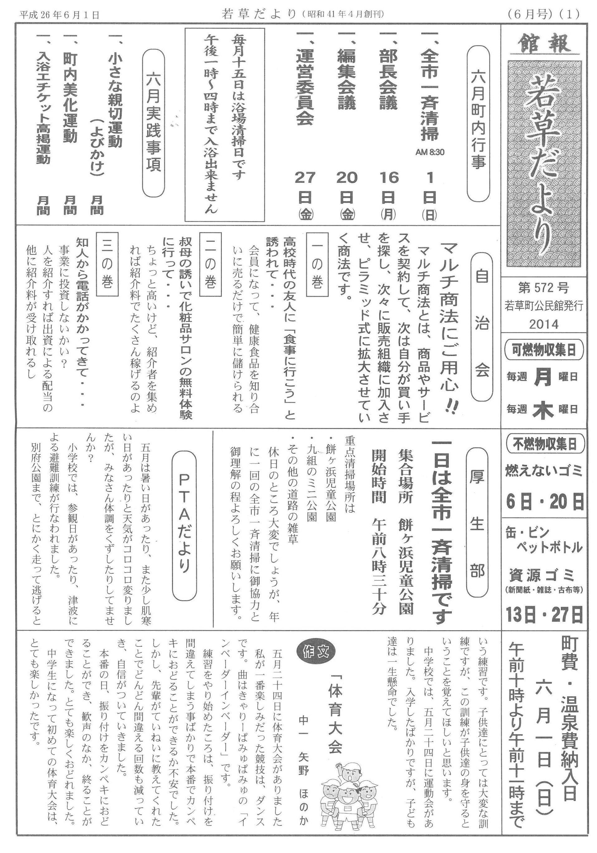 wakakusa2014_06_01