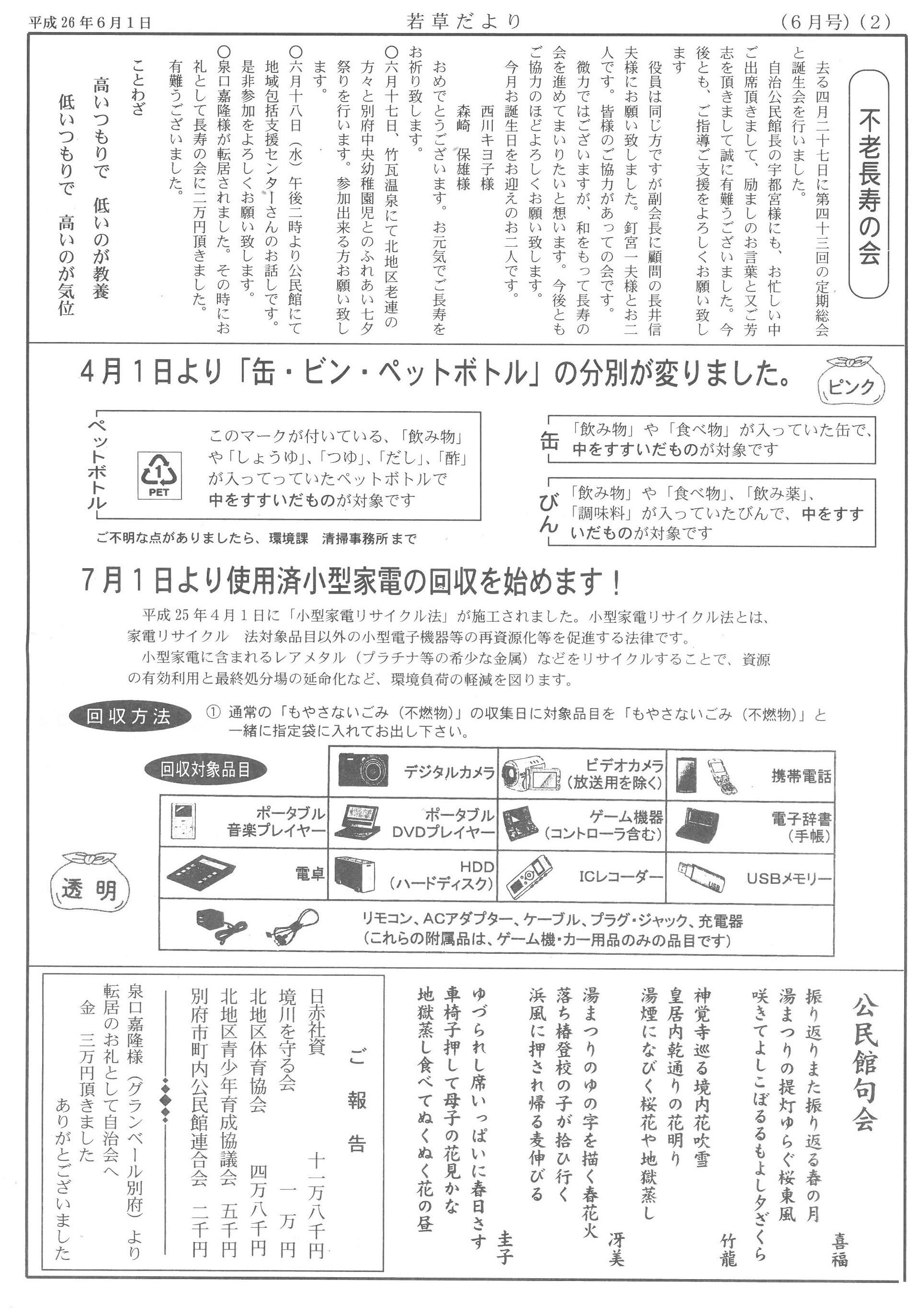 wakakusa2014_06_02