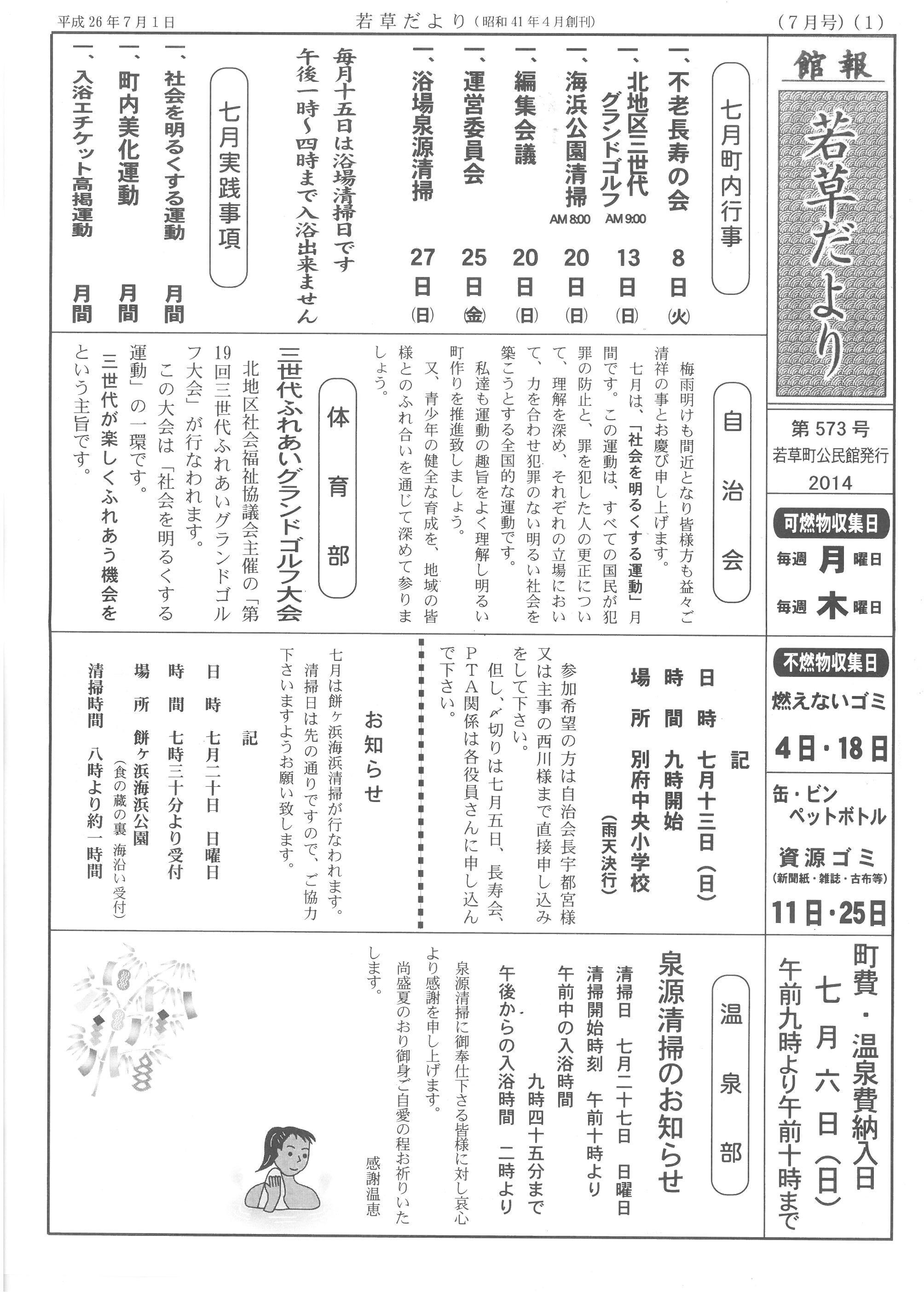 wakakusa2014_07_01
