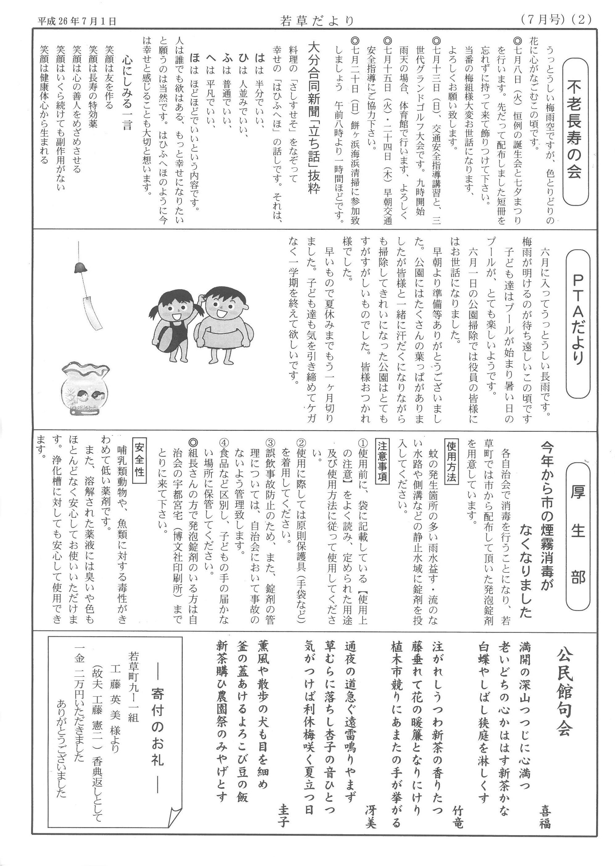 wakakusa2014_07_02