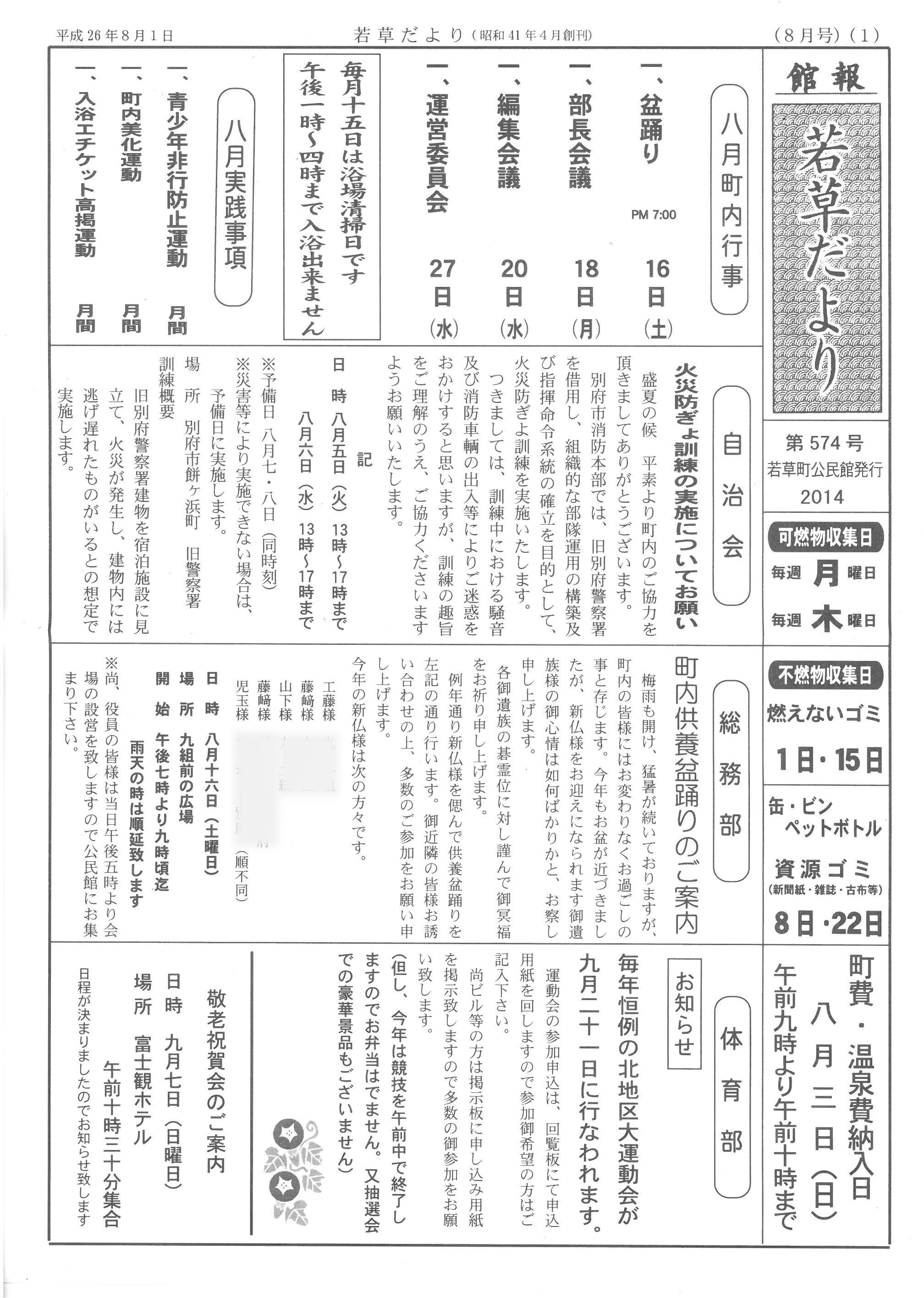 wakakusa2014_08