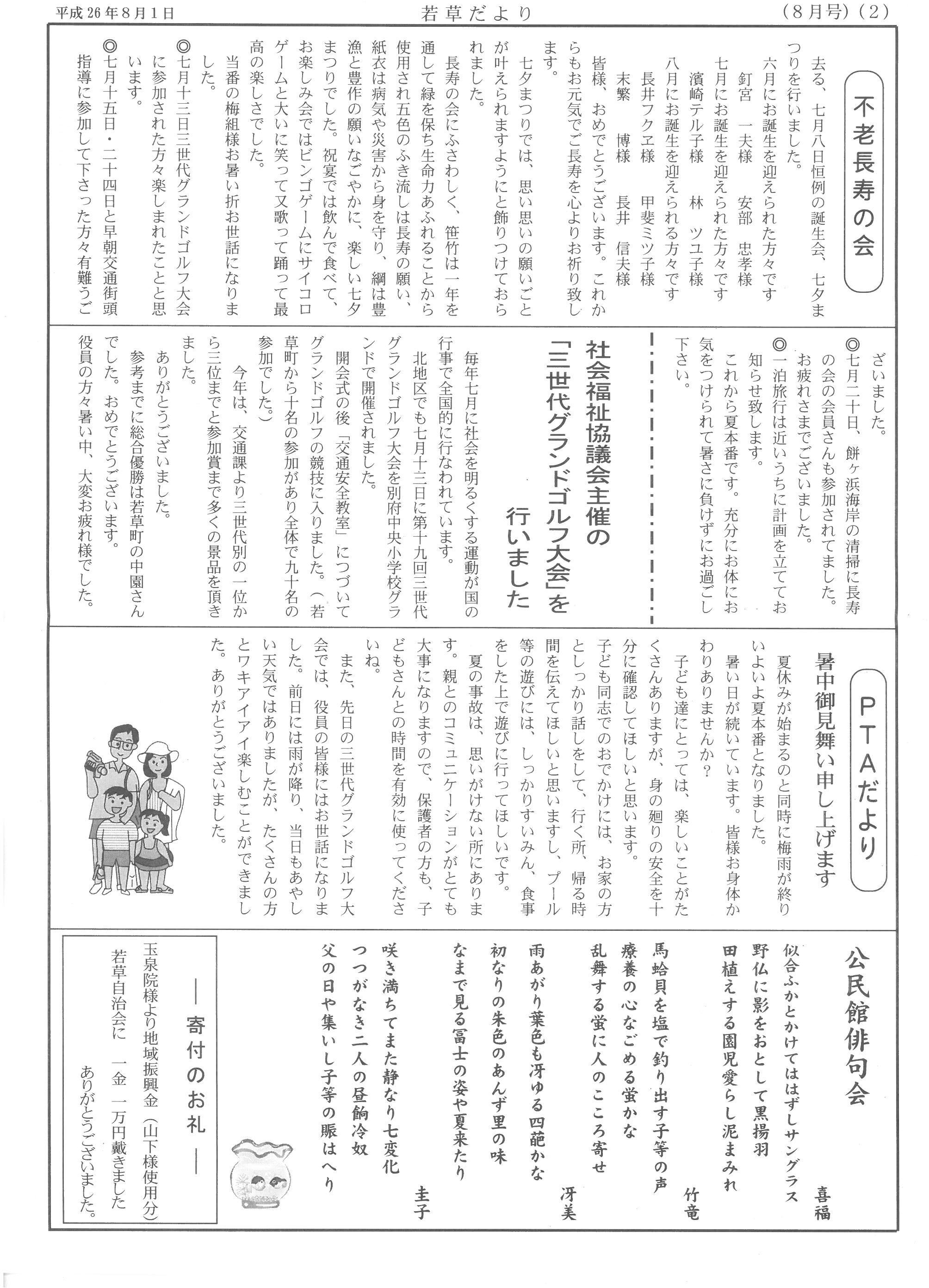 wakakusa2014_08_02