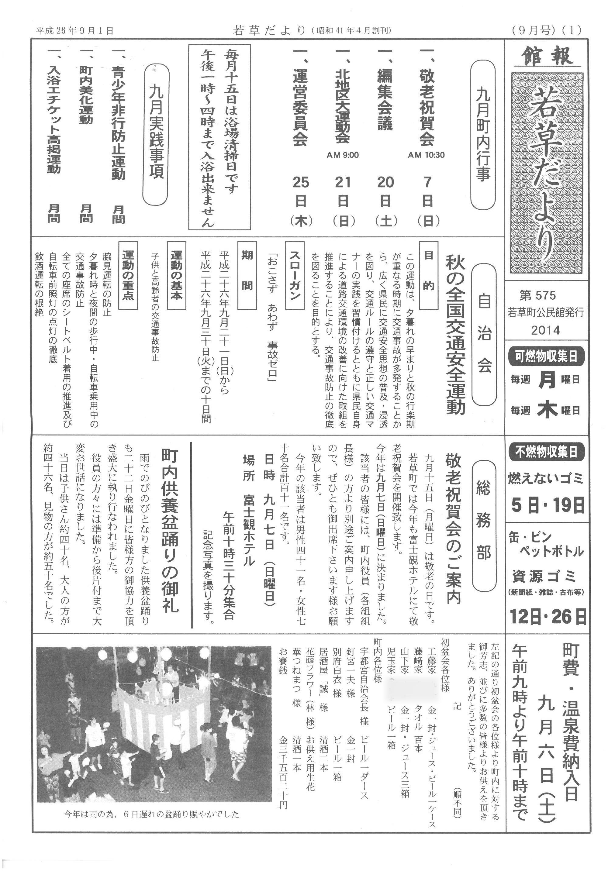 wakakusa2014_09_01