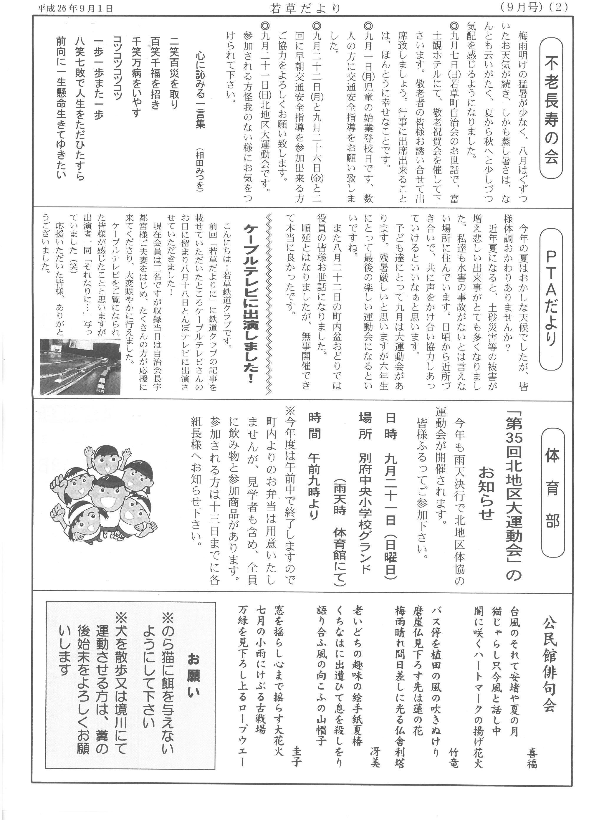 wakakusa2014_09_02