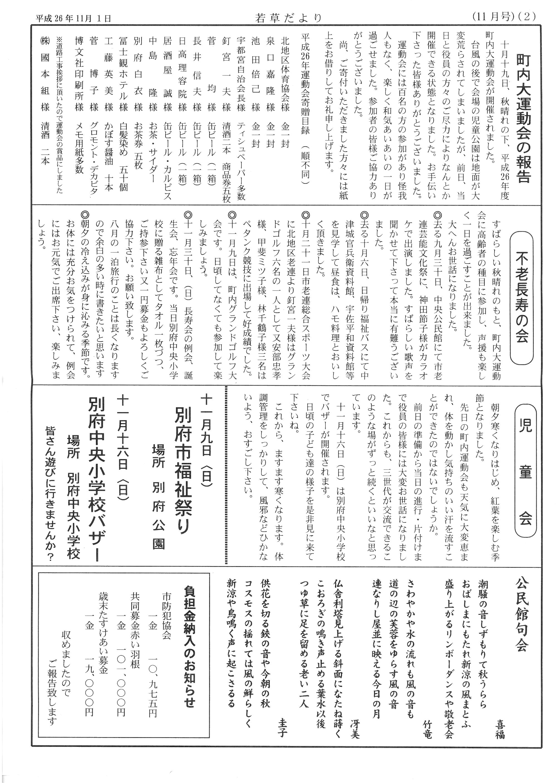 wakakusa2014_11_02