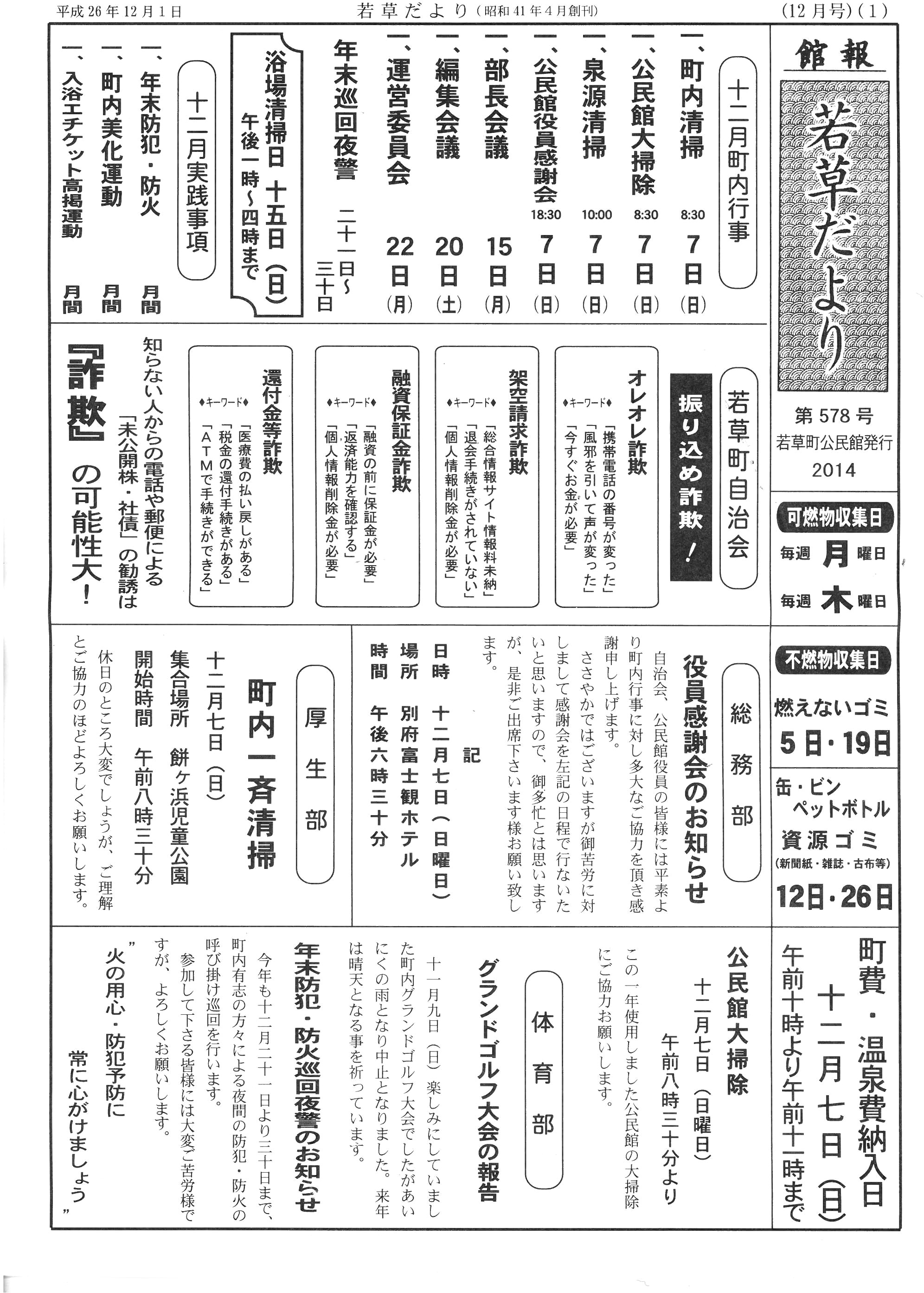 wakakusa2014_12_01