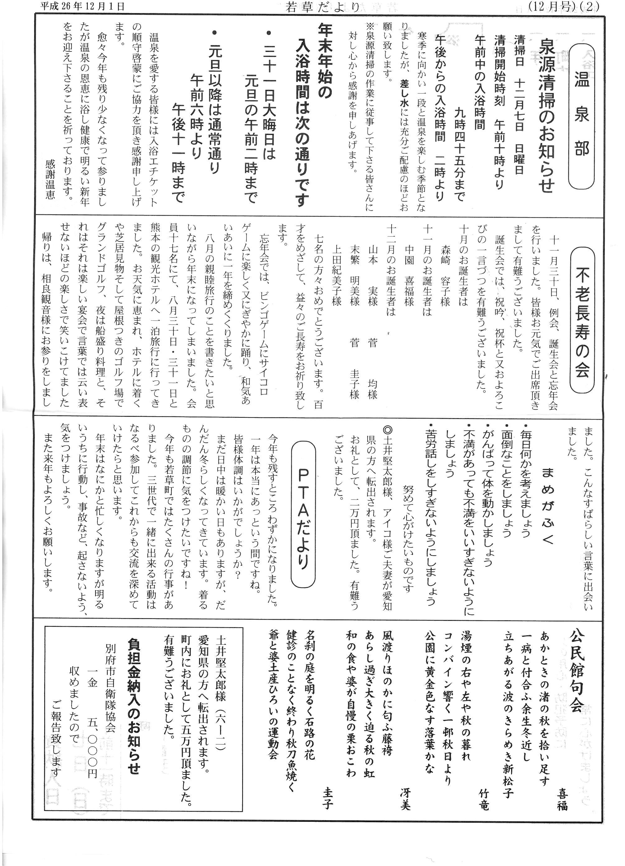 wakakusa2014_12_02