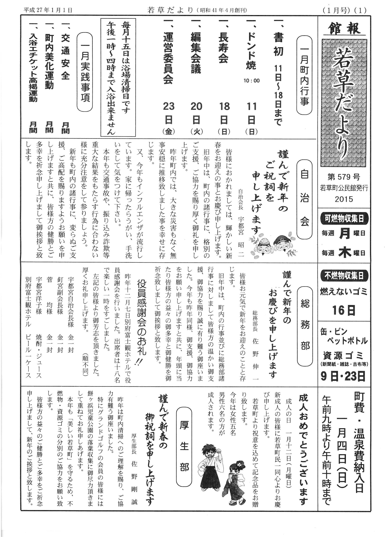 wakakusa2015_01_ 01