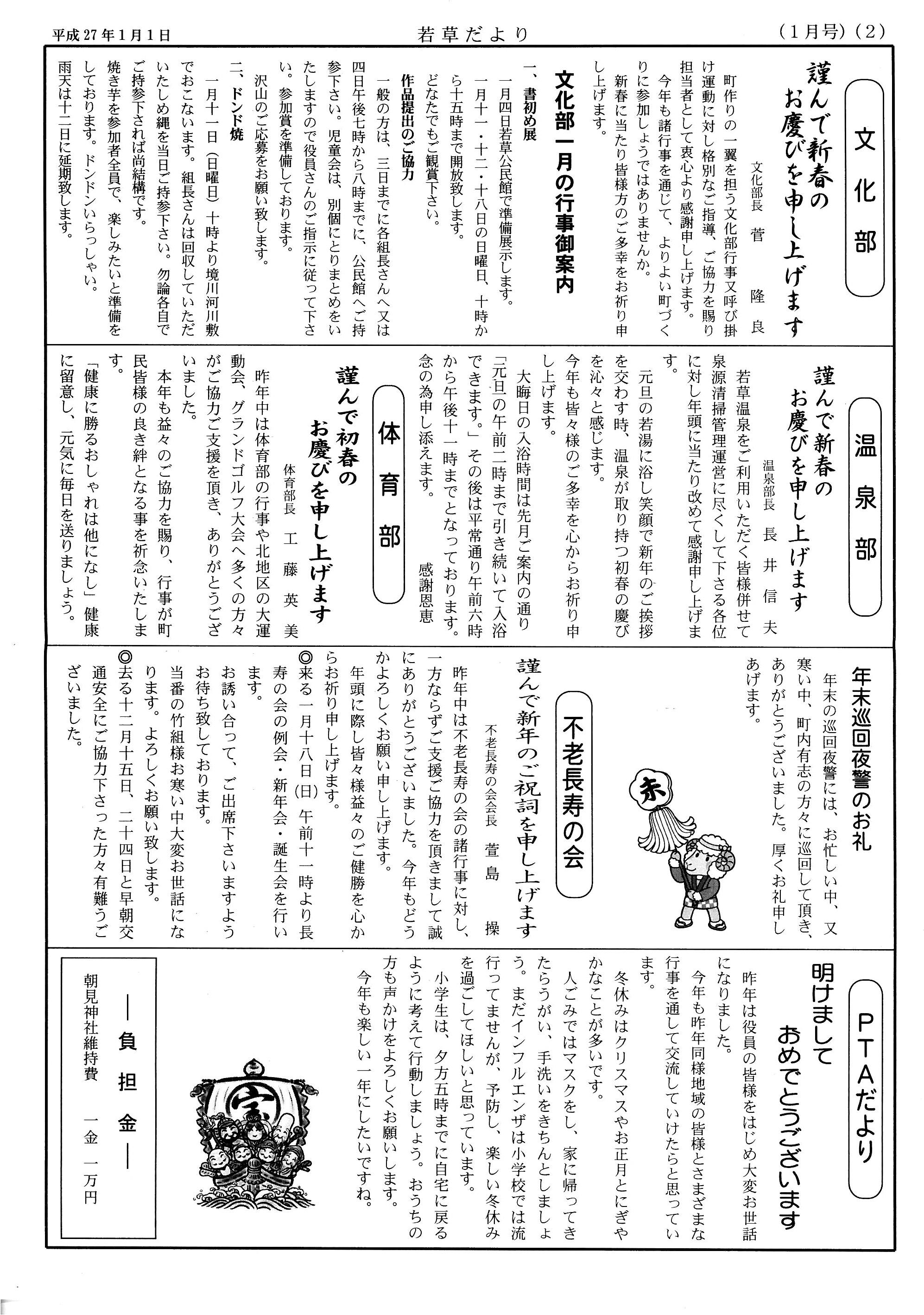 wakakusa2015_01_02