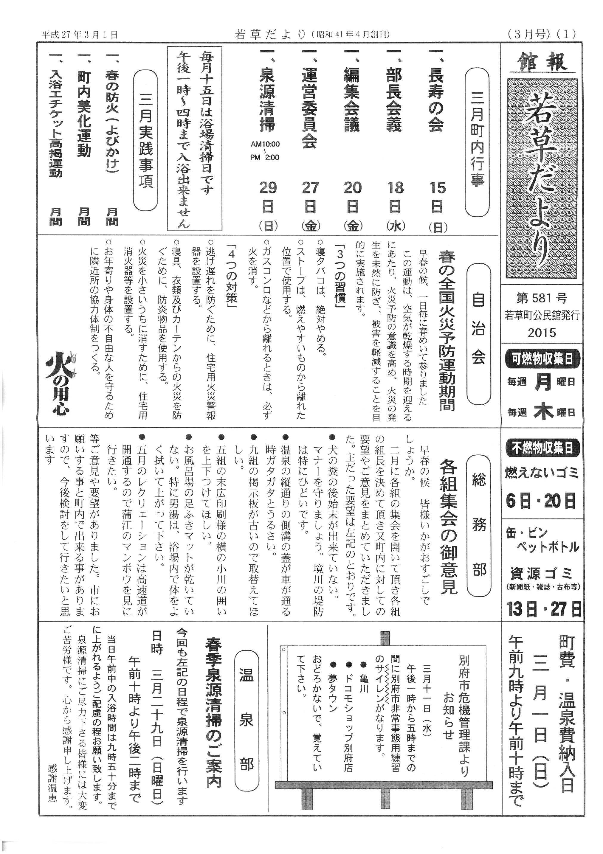 wakakusa2015_03_01