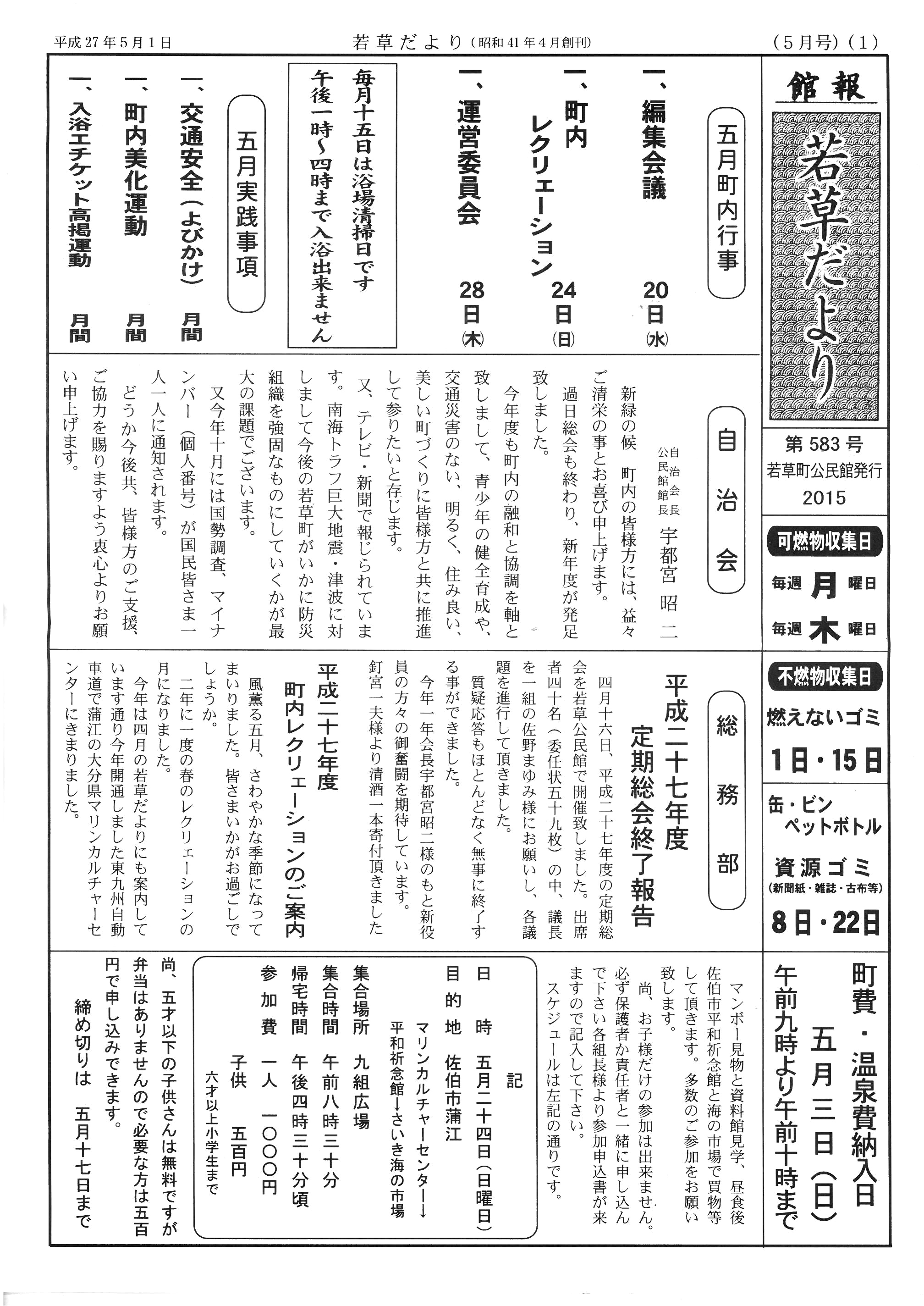wakakusa2015_05_01