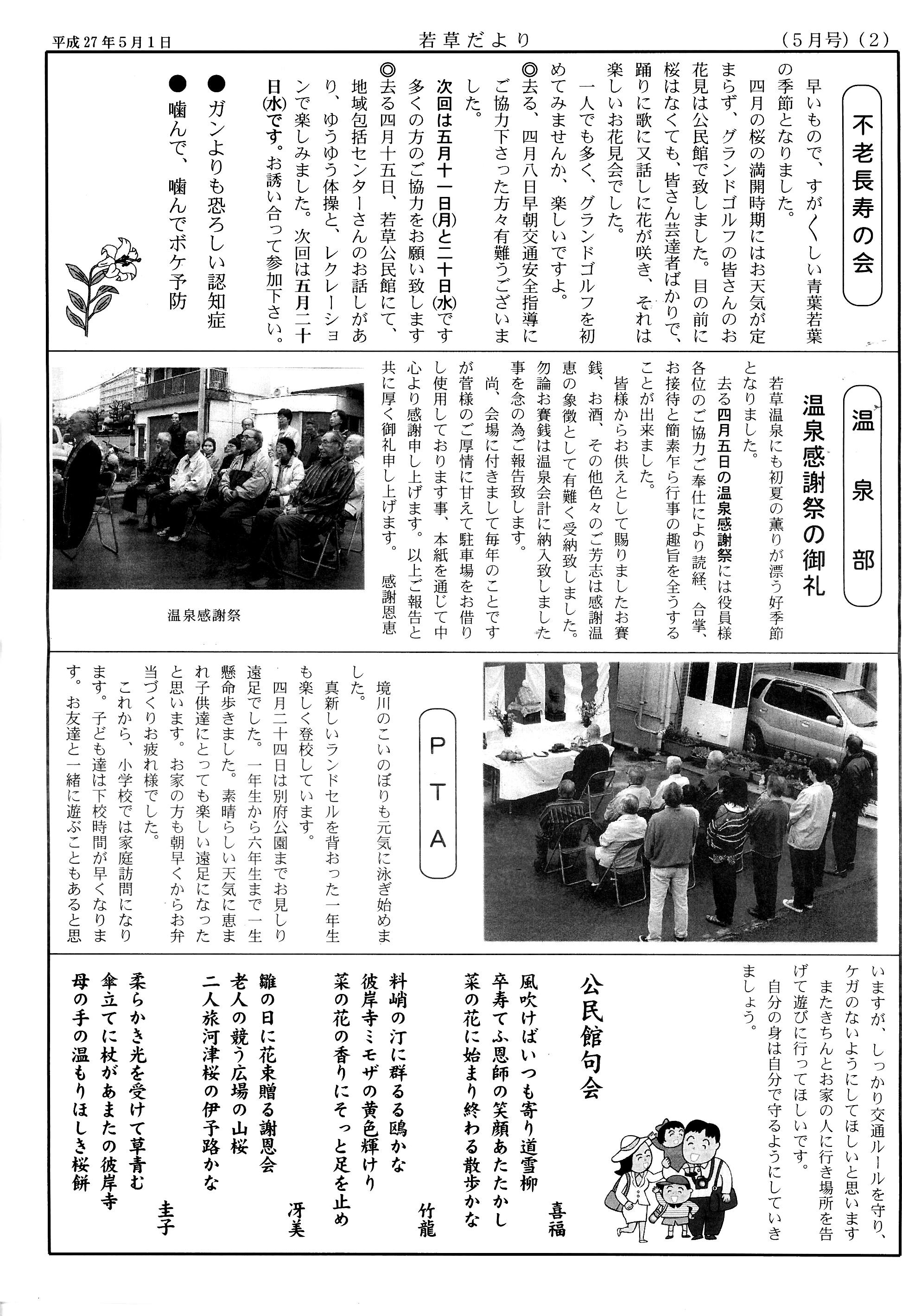 wakakusa2015_05_02