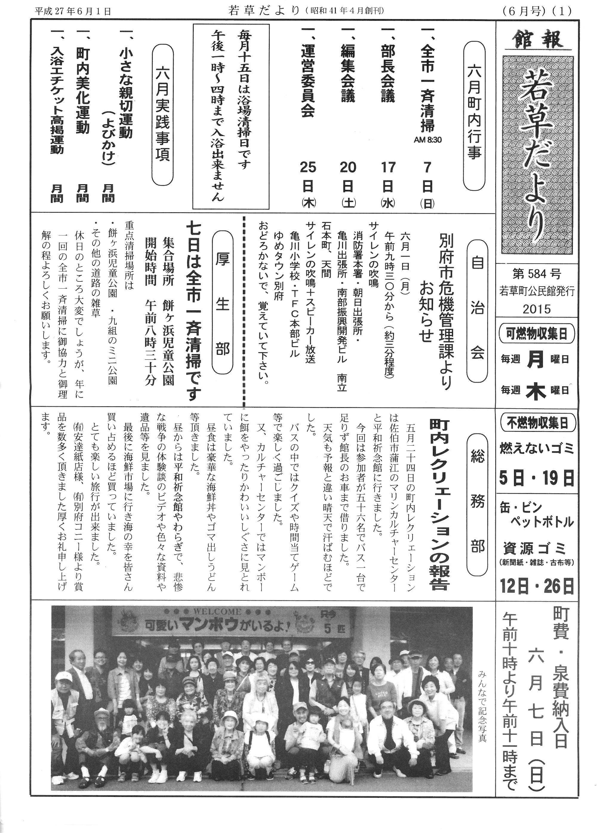 wakakusa2015_06_01
