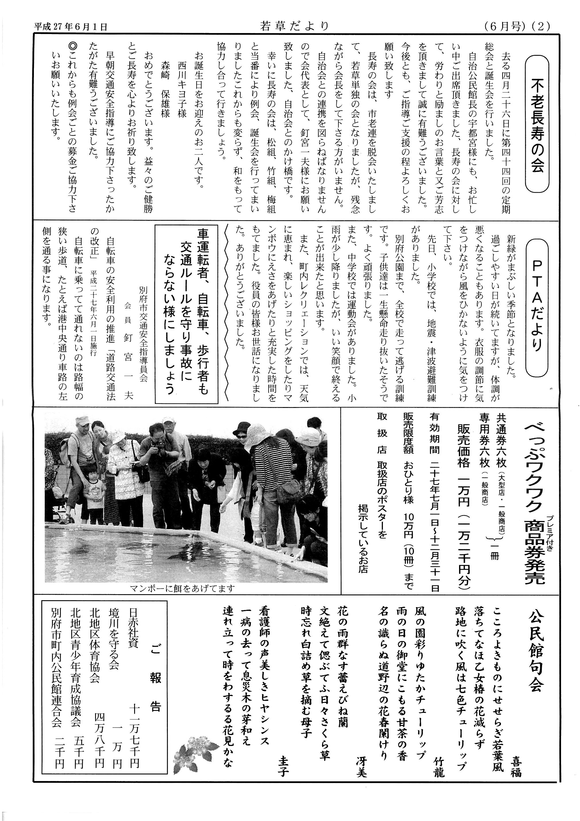wakakusa2015_06_02