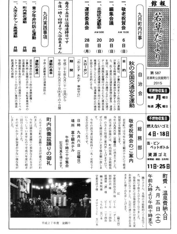 wakakusa2015_09_01