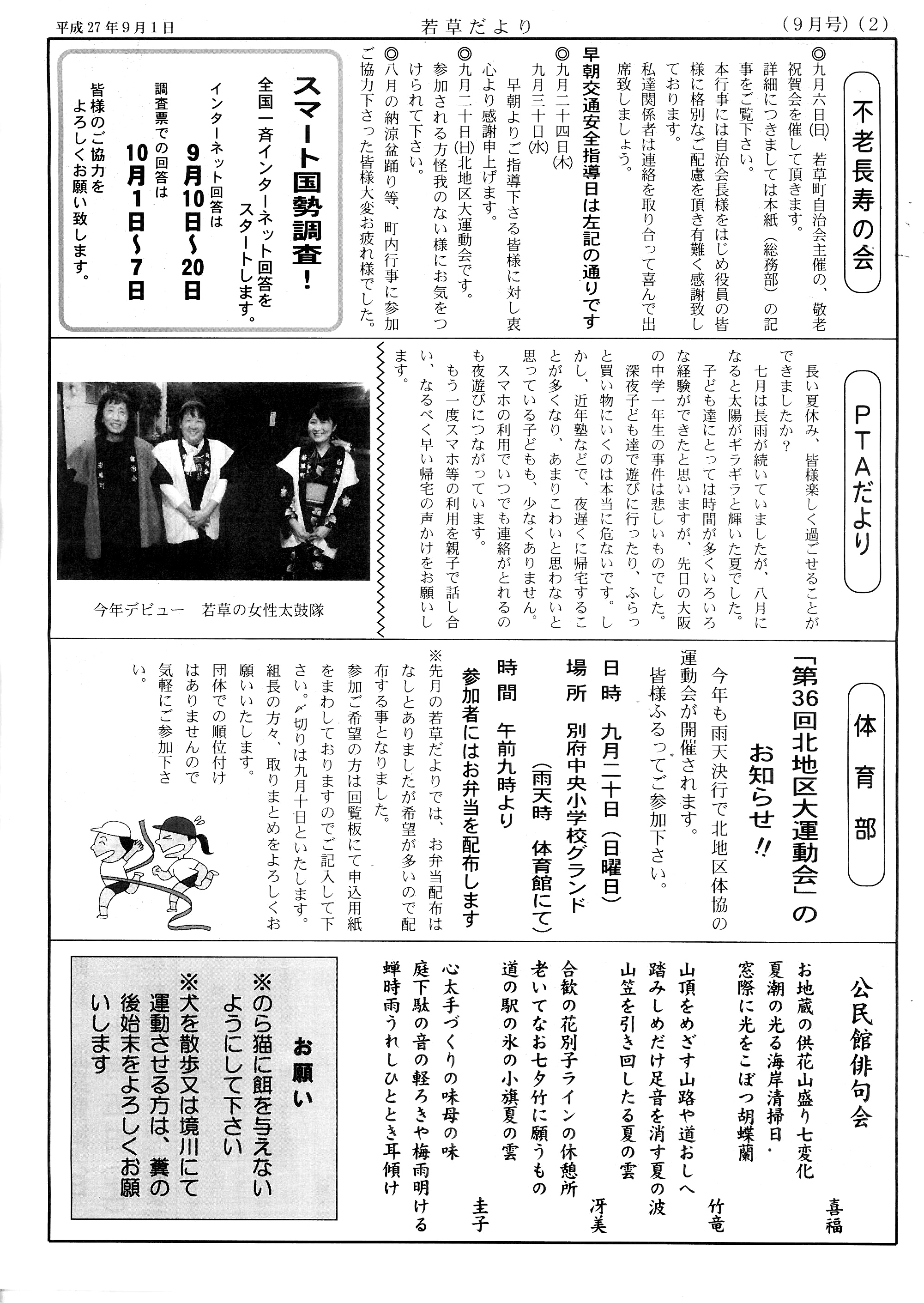 wakakusa2015_09_02