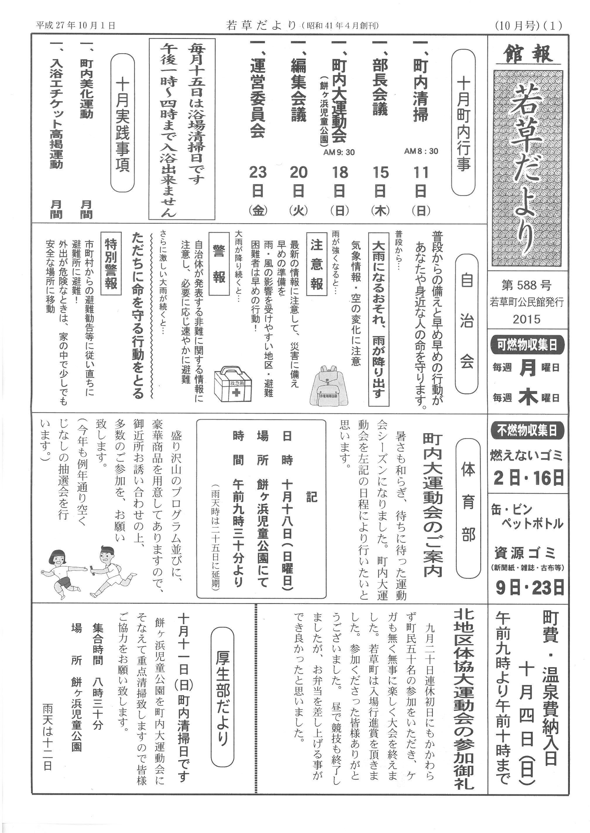 wakakusa2015_10_01