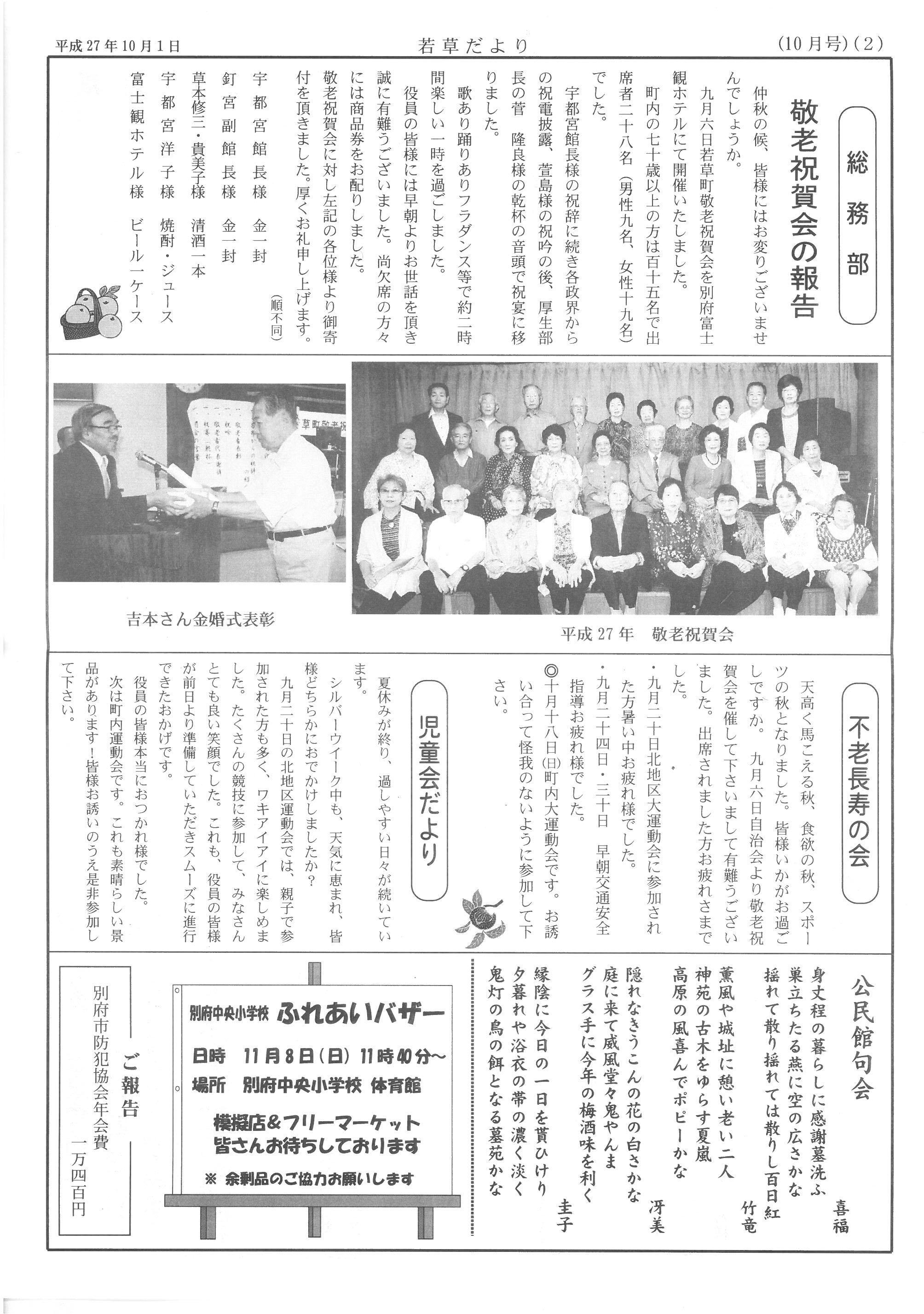 wakakusa2015_10_02