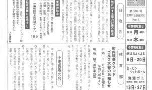 wakakusa2015_11_01