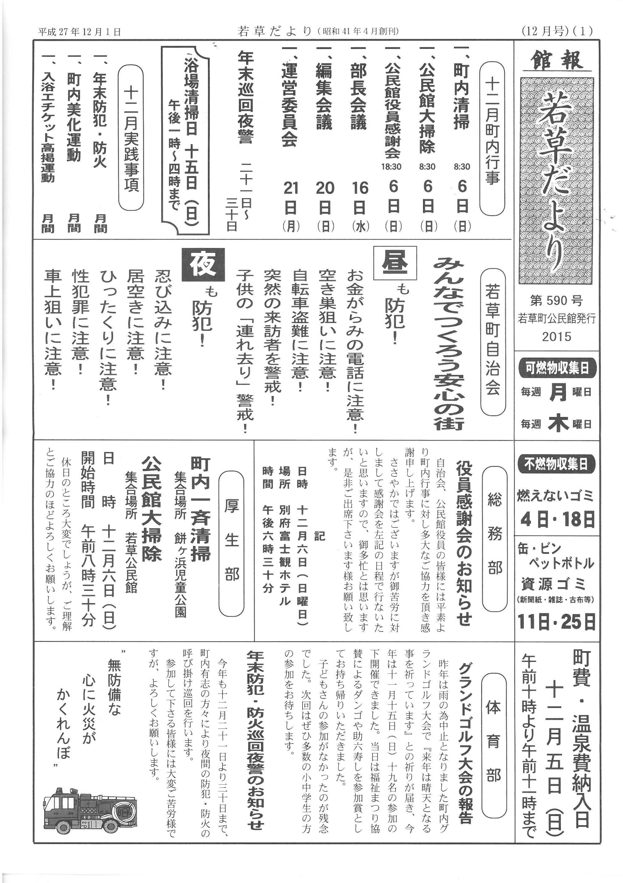 wakakusa2015_12_01