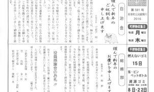 wakakusa2016_01_01