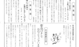 wakakusa2016_01_02