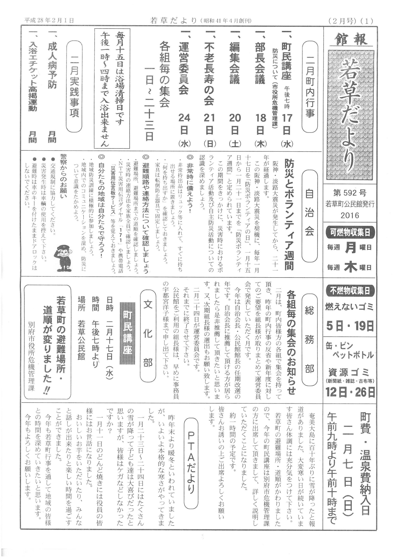 wakakusa2016_02_01