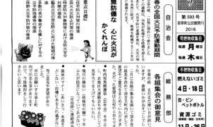 wakakusa_201604