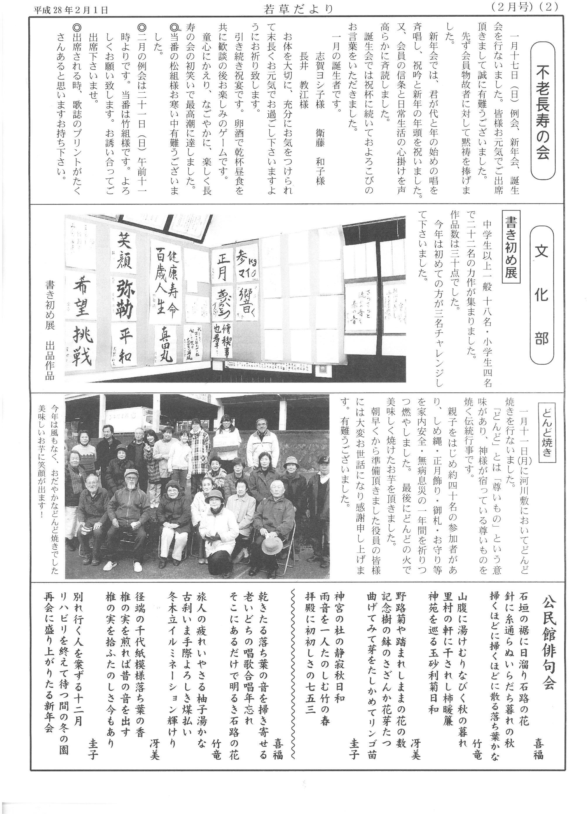 wakakuswa2016_02_02