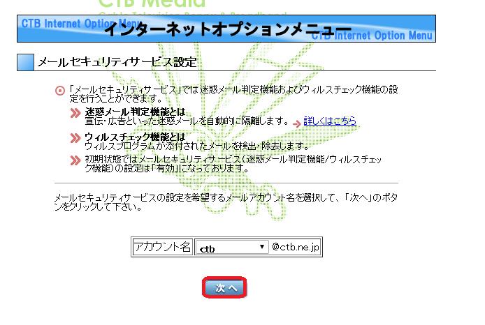【4】対象のアカウントを選択後「次へ」をクリックしてください。