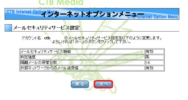 【6】確認の画面が表示されるので内容にお間違いがなければ「次へ」をクリックしてください。