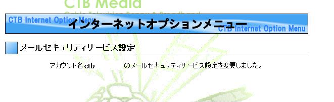 【7】変更完了の画面表示が出れば設定完了になります。