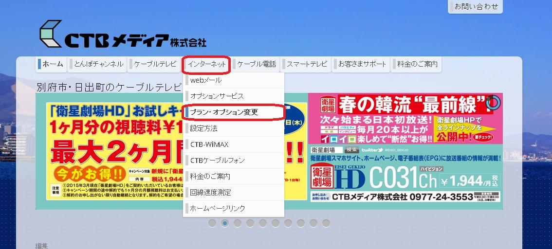【1】インターネット プラン・オプション変更をクリックしてください。