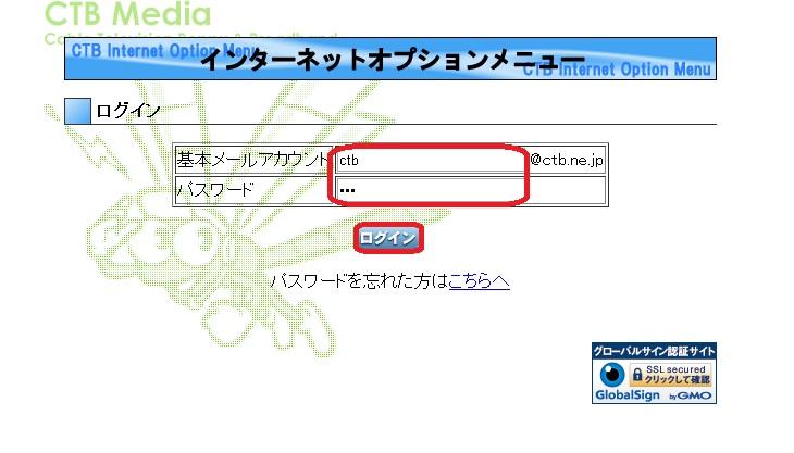【2】代表メールアカウント及びパスワードを入力後、ログインをクリックしてください。