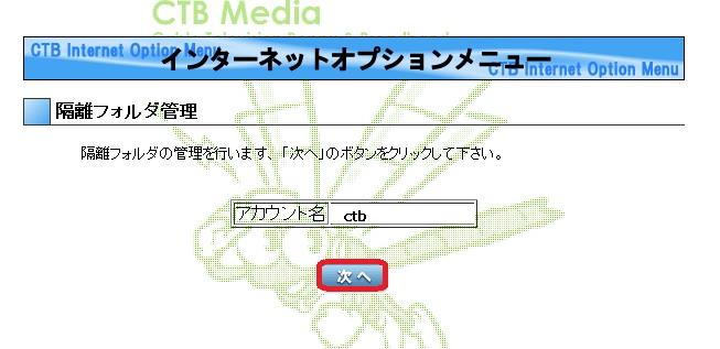 【4】対象アカウントを選択後「次へ」をクリックしてください。