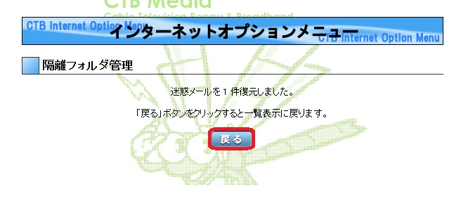 【7】復元完了の表示がでましたら「戻る」をクリックしていただき、受信フォルダにメールが移動しているかご確認ください。