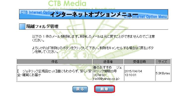 【9】確認の画面が表示されるので内容にお間違いがなければ「削除」をクリックしてください。
