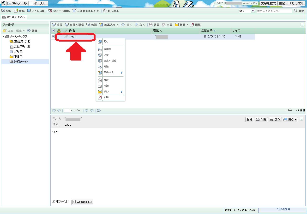 webmail03
